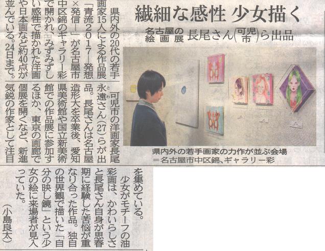 2017年2月22日(水) 岐阜新聞朝刊掲載