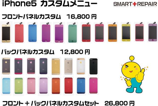 iPhone5カスタム