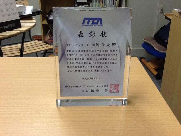 中小企業IT経営力大賞2013表彰状