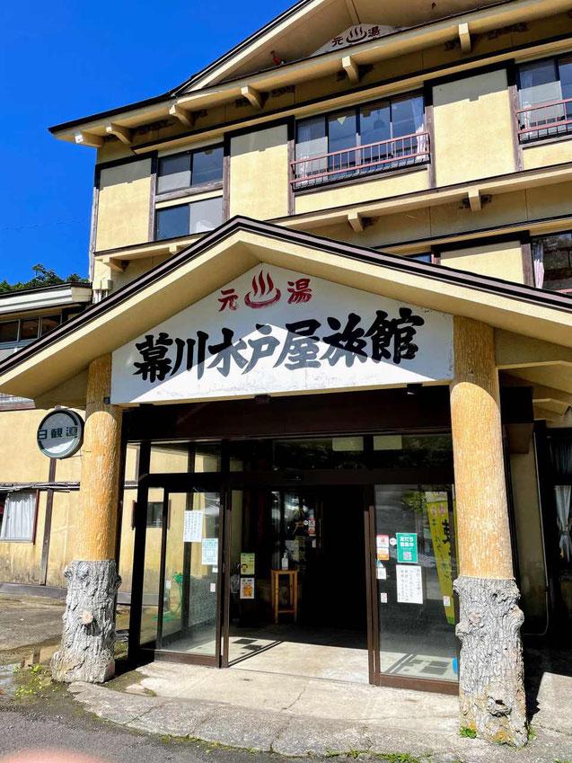 福島市 幕川温泉 水戸屋旅館