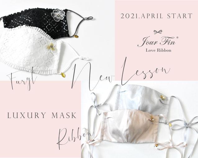 JourFin ラブリボン リボン リボンレッスン リボンワーク LoveLibbon マスク マスク手作り マスク制作  ハンドメイド ラグジュアリーマスク