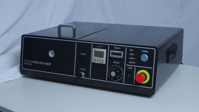 プラズマ処理装置 PS150