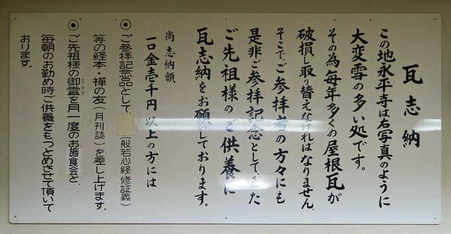 大本山永平寺・瓦志納
