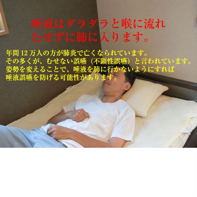 あおむけで寝ているとむせない誤嚥(不顕性誤嚥)を防ぐことは難しい。