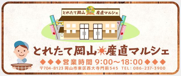 採れたて岡山産直マルシェ 営業時間9時~18時 岡山市東区西大寺 新鮮野菜・果物の販売