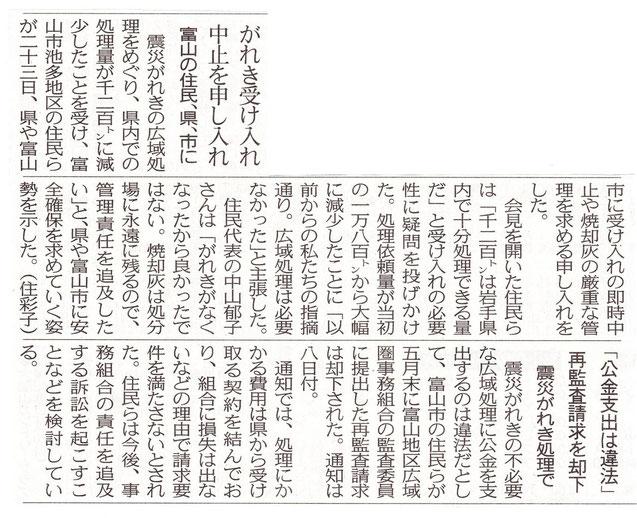 2013.7.24北陸中日新聞