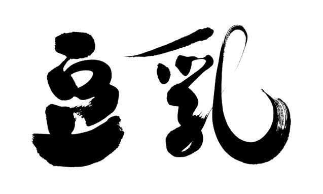 筆文字:豆乳|筆文字ロゴ・看板・商品パッケージ・題字|書道家へ依頼・注文