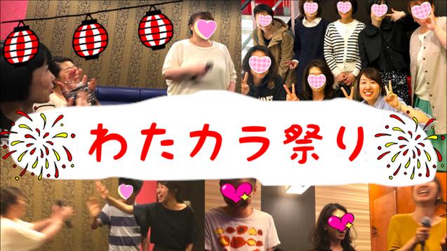 大阪カラオケサークルオフ会梅田