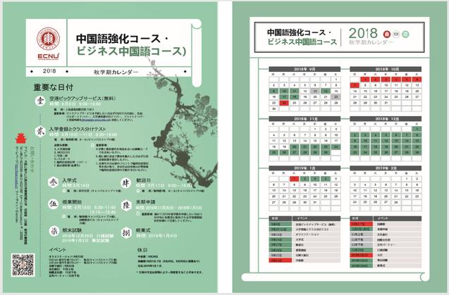 中国上海 華東師範大学 ビジネス中国語コースパンフレット