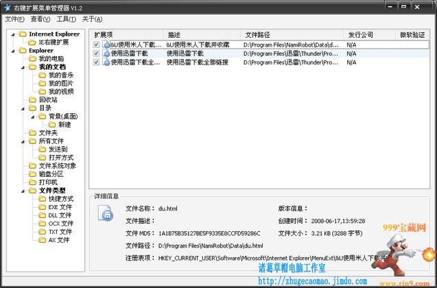 右键扩展菜单管理器 V1.2