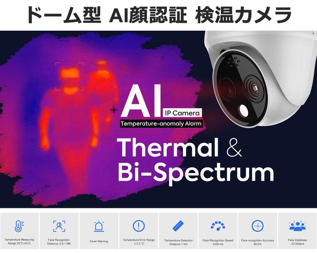 ドーム型 AI顔認証 検温カメラ 同時に10~20人の検温可能 検温距離は最大3m 精度±0.5℃