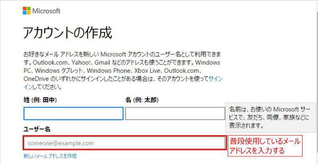 msa05:「アカウントの作成」画面で「ユーザー名」を入力する