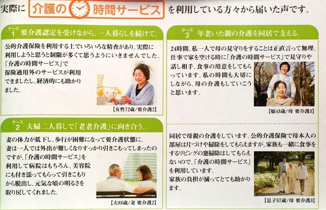 介護の時間サービス、利用者の声