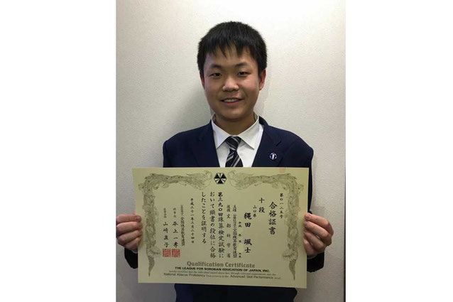 当塾生19人目の珠算十段位合格の縄田君