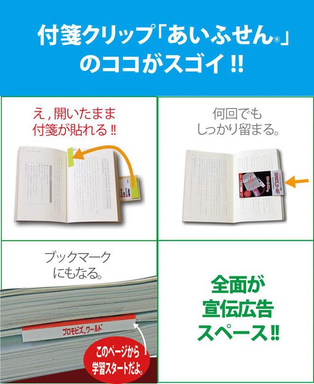 付箋クリップ「あいふせん」のココがすごい!! 開いたページに素早く付箋が貼れる!! 紙と金属だけだから「脱使い捨てプラスチック」に貢献できる。