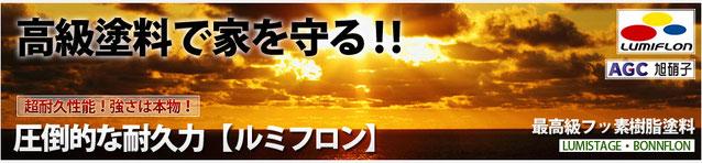 AGC旭硝子㈱【ルミフロン】