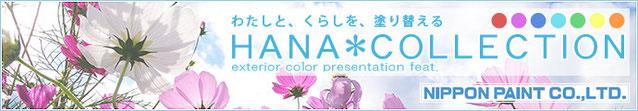 日本ペイント㈱【ハナコレクション】わたしと、くらしを、塗り替える