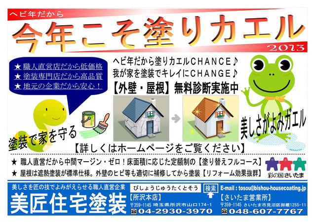 外壁塗装・屋根塗装広告【新年用】