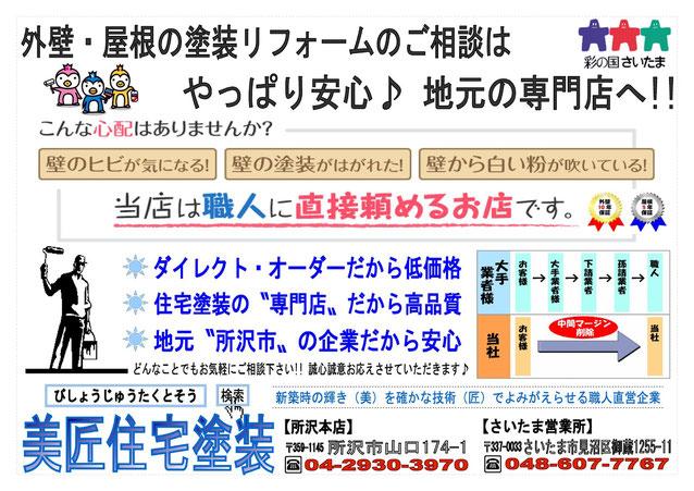 外壁塗装・屋根塗装の広告【所沢市版】
