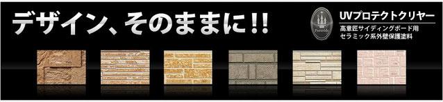 日本ペイント㈱【UVプロテクトクリアー】