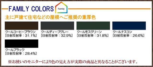 居住用建物等の屋根へ推奨の重厚色