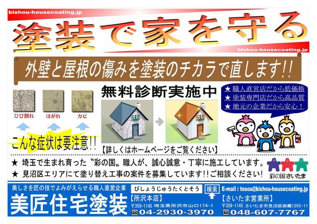 外壁塗り替え・屋根塗り替え広告【さいたま市見沼区版】
