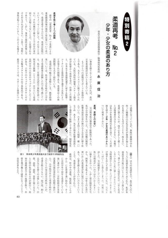 永廣教授 徳島の柔道 39号