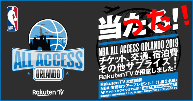 NBA ALL ACCESS ORLANDO オーランド ツアー