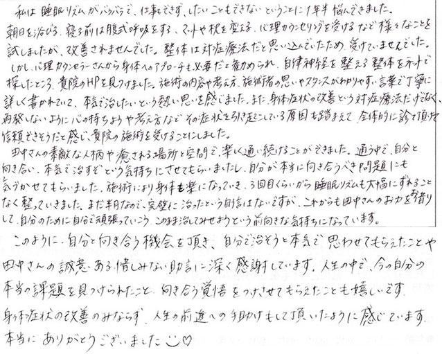 田中療術院 評判 睡眠障害