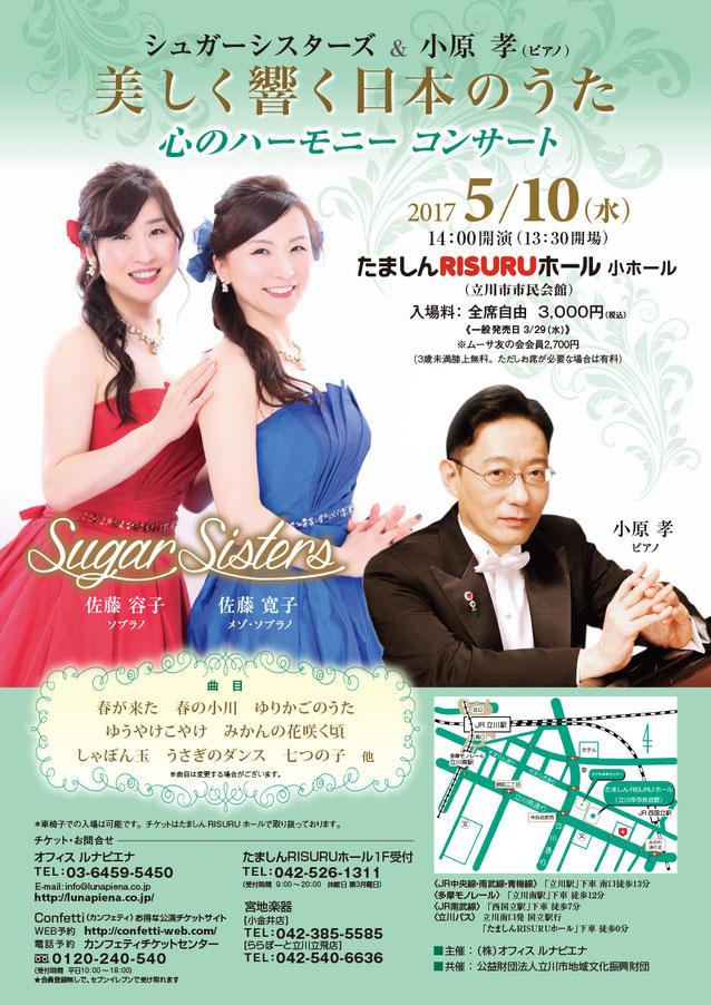 ∞ シュガーシスターズ&小原孝(ピアノ)美しく響く日本のうた 心のハーモニーコンサート