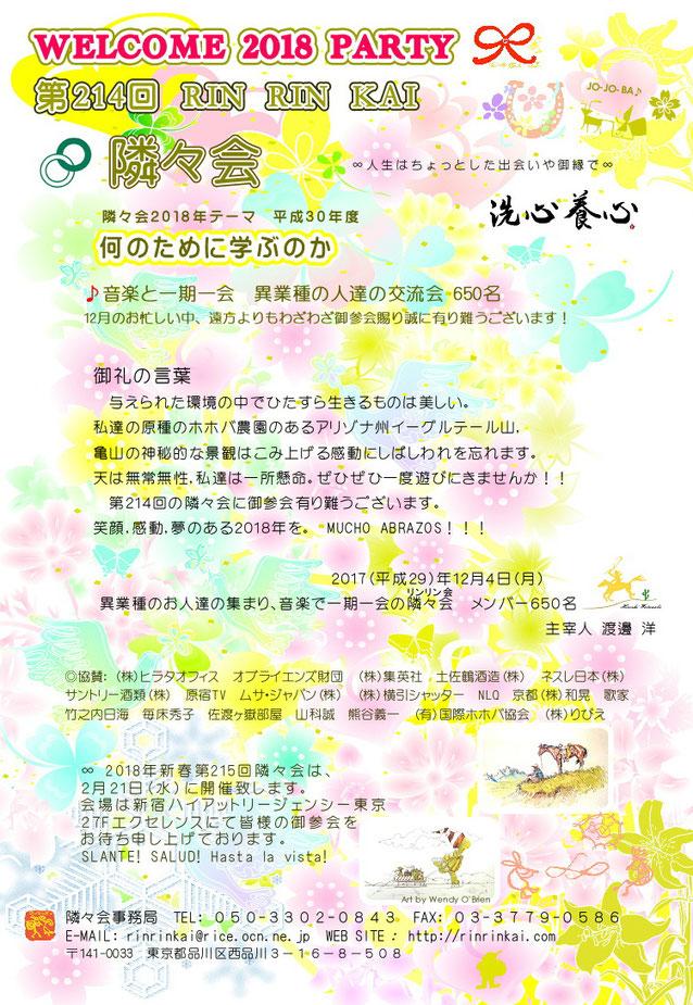"""【∞ 第214回隣々会 WELCOME 2018 PARTY】(^-^)◎12月4日(月)開催☆ 皆様の御参会を賜り誠に有り難うございます☺☆彡""""♪"""