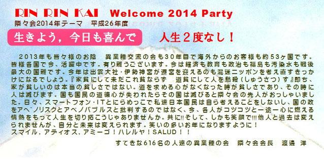 【∞ 第194回隣々会】☮12月2日(月)☆彡 ..☆ WELCOME 2014 PARTY❣❣❣ ☆。*• 皆様の御参会をお待ち申し上げております❣ *:☆・∴・∴・