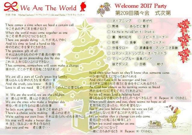 """【∞ 第209回隣々会】12月5日(月)WELCOME 2017 PARTY開催♥ 皆様の御参会を賜り誠に有り難うございます☆彡""""♪"""