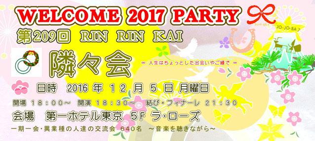 """【∞ 第209回隣々会】(^-^)◎12月5日(月)WELCOME 2017 PARTYを開催致します ☆ 皆様の御参会を心よりお待ち申し上げております☆""""*♪"""