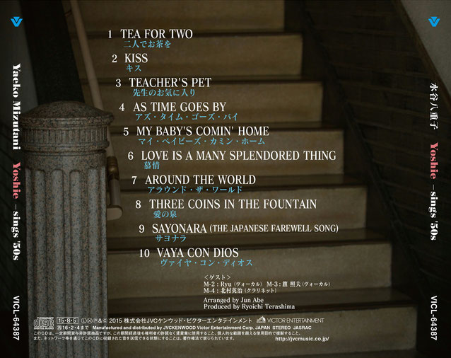 ∞ Yoshie Sings 50s