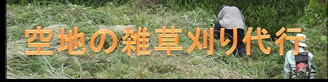 空地・空き家の雑草刈り・草引き