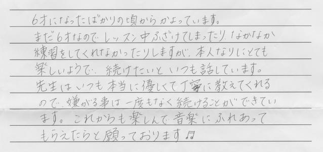小学生/ギター科R.O.くんのお母さん紹介文