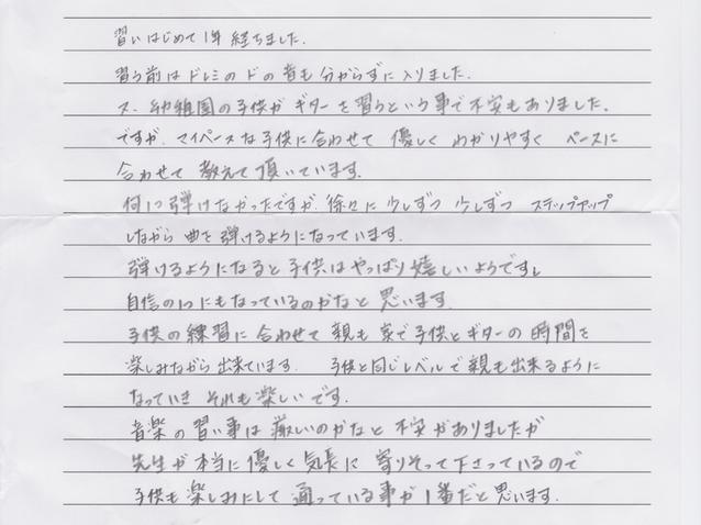 小学生/ギター科K.M.くんお母さん紹介文