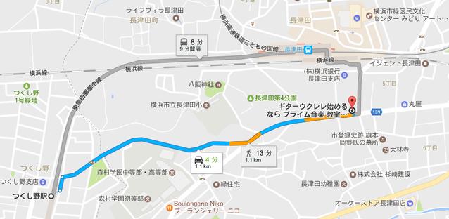 つくし野駅〜ギター・ウクレレ始めるならプライム音楽教室