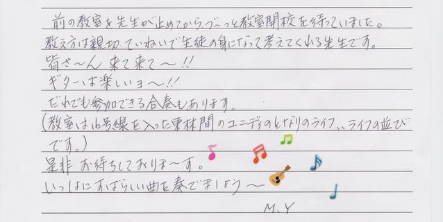 クラシックギター科M.Y.さん紹介文