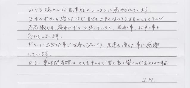 アコースティックギター科S.N.さん紹介文
