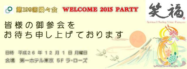 【∞ 第199回隣々会】❀◠‿◠) ☮12月1日(月) 開催☆WELCOME 2015 PARTY!!! 御参会をお待ち申し上げております☆✤・°