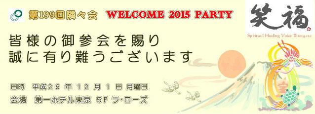 【∞ 第199回隣々会】☮12月1日(月)開催...☆WELCOME 2015 PARTY!!! 皆様の御参会を賜り誠に有り難うございます☆✤・°
