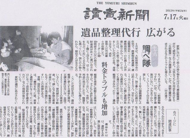 遺品整理についての読売新聞記事2
