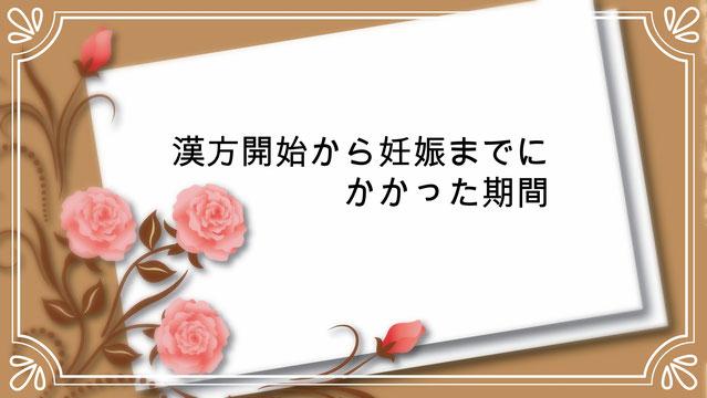 千葉県 柏市 漢方専門山崎薬局 不妊治療漢方 妊娠までにかかった期間