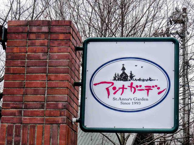 福島市 地ビールとこけし記念館 アンナガーデン