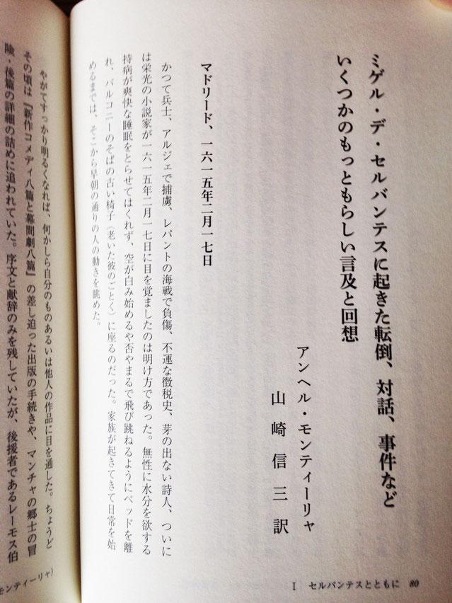 Este es el principio del relato.  Empezando por la derecha en vertical, el tercer renglón es mi nombre y el de al lado, el del traductor Shinzo Yamazaki.