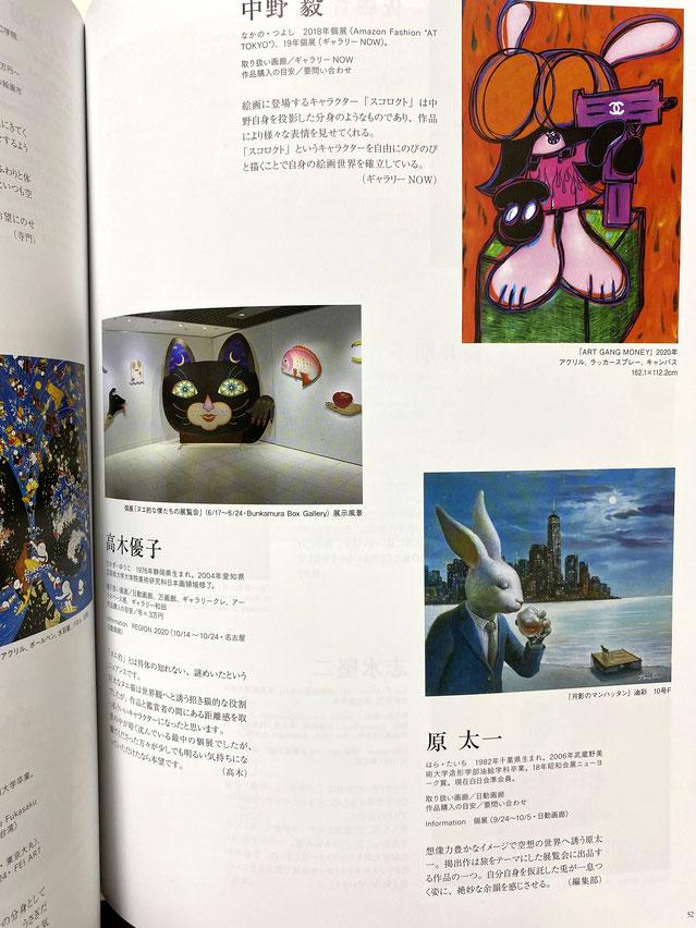 アートコレクターズ52頁