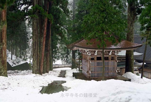 大本山永平寺・冬の鐘楼堂