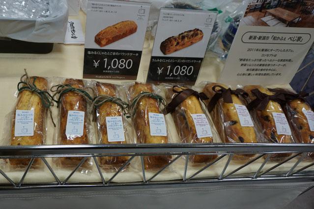 塚べじのパウンドケーキ(塩みるくじゃむとごまのパウンドケーキ・ラムみるくじゃむとレーズンのパウンドケーキ)